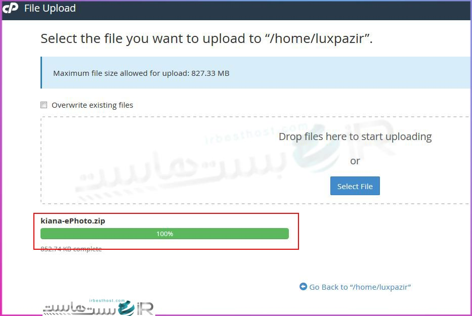 file manager سی پنل