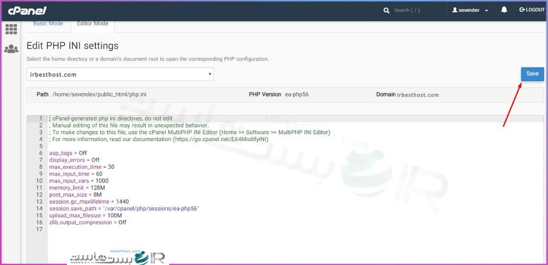 ویرایش فایل php.ini